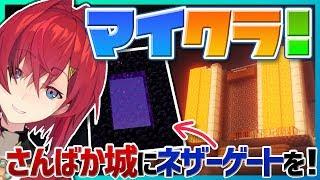 Download 【Minecraft】さんばか城にネザーゲート開通を夢見たりサボったり。【にじさんじ/アンジュ・カトリーナ】 Video