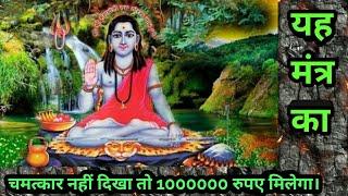 Download यह मंत्र का जाप करो अगर चमत्कार नहीं दिखा तो मैं आपको ₹1000000/- दूंगा। Video