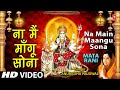 Download Na Main Mangu Sona Devi Bhajan By Anuradha Paudwal [Full Video Song] I Mata Rani Video