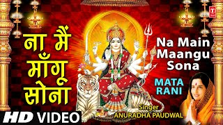 Download Na Main Mangu Sona Devi Bhajan By Anuradha Paudwal [Full Video Song] I Mata Rani Video