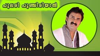 Download Evergreen Mappila Songs | Pularipunchiriyal | Kannur Sherif | Jadeed Video