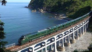 Download 『TWILIGHT EXPRESS 瑞風』 山陰本線試運転 2017.5.28 Video