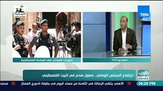 Download العرب في أسبوع - حوار مع د.أيمن الرقب حول اجتماع المجلس الوطني الفلسطيني Video