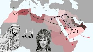 Download من هم العرب؟ وما أصلهم؟ Video