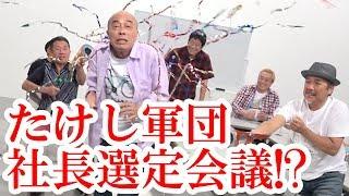 Download 【たけし軍団】大波乱!社長候補選定会議の模様【水道橋博士】 Video