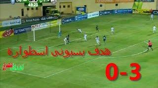 Download اهداف مباراة انبى واسوان اليوم 3 - 0 كاملة جودة عالية 20-5-2017 Video