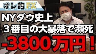 Download FX&株、-3800万円!NYダウ史上3番目の大暴落で瀕死!!! Video
