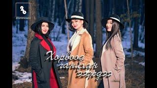 Download Horvood gantshan eejdee - D.Burmaa O.Gansuvd B.Uranzaya Video