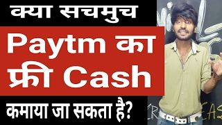 Download EARN FREE PAYTM CASH? | Reality Of Youtube Videos! Video