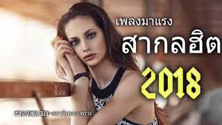 Download รวมเพลงสากล คนไทยชอบฟัง 2018 เพลงสากลยอดฮิต เพลงใหม่ มาแรง 1000 ล้านวิว ฮิตที่สุดบนยูทูป Video