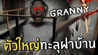 Download GRANNYกลายเป็นไททันตัวใหญ่ทะลุฝาบ้าน Video