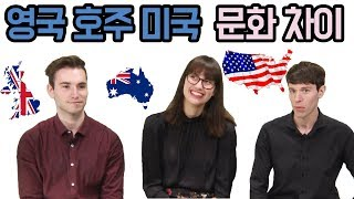 Download [영국/호주/미국 문화 차이 1탄] Cultural Difference between the U.K., Australia & the United States! Video