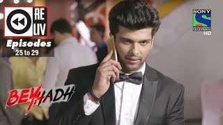 Download Weekly Reliv | Beyhadh | 14 November to 18 November 2016 | Episode 25 to 29 Video