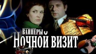 Download Ночной визит. Детектив. 1974 год. Video