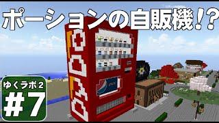 Download 【Minecraft】ゆくラボ2~大都会でリケジョ無双~ Part7【ゆっくり実況】 Video