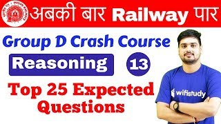 Download 10:00 AM - Group D Crash Course | Reasoning by Hitesh Sir | Day #13 | Top 25 Expected Questions Video