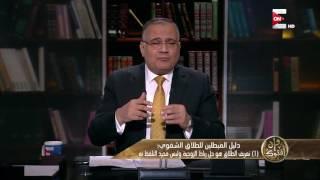 Download وإن أفتوك - دليل المبطلين للطلاق الشفوي .. د. سعد الهلالي Video