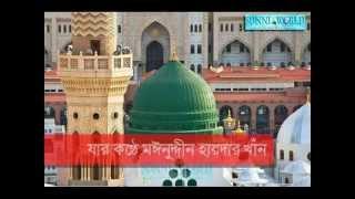 Download bangla naat ( Shane Darbare Kagatia Vol - 35.9 ) kagatia alia gausul azam darbar sharif bangladesh Video