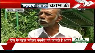 Download This Gujarat farmer supplies solar power to electricity grid! Video