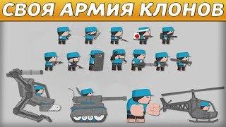 Download СОЗДАЙ СВОЮ АРМИЮ КЛОНОВ! - Clone Armies Video