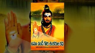 Download Uma Chandi Gowri Sankarula Katha Telugu Full Length Movie || NTR Video
