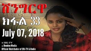 Download ERi-TV Shingrwa/ሸንግርዋ Part XXXIII (33) - July 07, 2018 #Eritrea Video