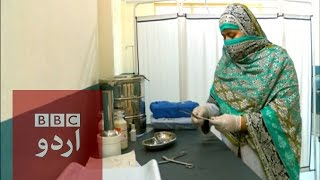 Download پاکستانی لیڈی ڈاکٹرز افغانستان میں - BBC Urdu Video