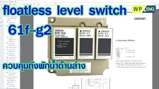 Download floatless level switch 61f-g2 ควบคุมถังพักน้ำด้านล่าง Video