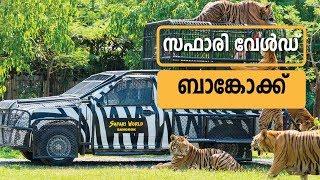 Download Safari World & Marine Park Bangkok, Thailand -Tech Travel Eat Thailand Series Malayalam Travel Vlog Video