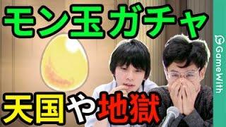 Download 【モンスト】12月のモン玉ガチャ(レベル2)!なうしろの結果は!?【なうしろ】 Video