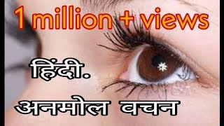 Download Anmol Vachan satya vachan suvichar for life anmol photo suvichar quotes in hindi Video