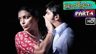 Download Rathinirvedam Full Movie | Part 4 | Malayalam Dubbed | Sreejith | Shweta | V9 Videos Video