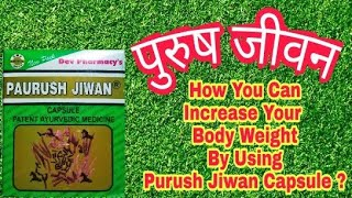 Download Weight Gaining Mystery Of Purush Jiwan Capsule Solved. Buying Options Given Bellow On Description. Video