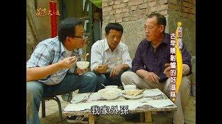 Download 【山西 中國】山西美食特好吃!老詹總是愛貪吃!美好回憶從山西開始?!【美食大三通】 Video