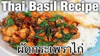 Download Thai basil chicken recipe (pad kra pao gai ผัดกระเพราไก่) - Thai Recipes Video
