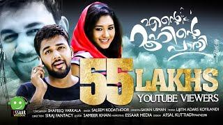 Download Marannuvalle enne | Ente roohinte paathi | Saleem kodathoor video | shafeek varkala |Essaar media Video
