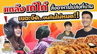 Download แกล้งเก๋ไก๋!! สั่งอาหารไปส่งที่บ้าน จนกินไม่หมด EP67 ปี2 | PEACH EAT LAEK Video