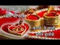 Download सगाई में बनाये ये थाली और लोग तारीफ करते रेहजायेंगे | handmade engagement thali | thali decoration Video