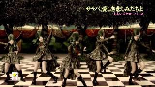 Download 【ももクロMV】サラバ、愛しき悲しみたちよ / ももいろクローバーZ(MOMOIRO CLOVER Z/SARABA ITOSHIKI KANASHIMI TACHIYO) Video