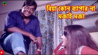 Download Biya Kono Bepar Na | বিয়া কোন ব্যাপার না | Dipjol | Rebeka | Faridi | Giringibaj Movie Scene Video