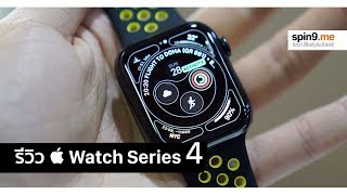Download [spin9] รีวิว Apple Watch Series 4 Video