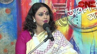 Download Obelay Adda Lajbonti with kamalika Video