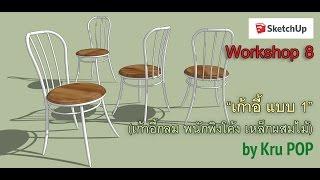 Download Workshop 8 : เก้าอี้ แบบ 1 (เก้าอี้กลม พนักพิงโค้ง เหล็กผสมไม้) Sketchup Pro 2014 Video
