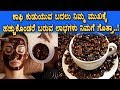 Download Coffee face mask beauty tips | Beauty Tips | Top Secrets | Top Kannada Health Tips Video