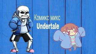 Download Фриск что ты творишь?? Комикс Микс Undertale RUSDUB by Smile Комисы Video