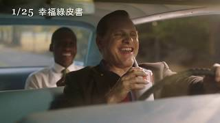 Download 【幸福綠皮書】Green Book 15秒友情篇~01/25 暖心上映 Video