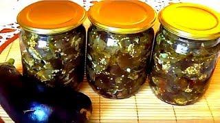 Download Баклажаны на зиму. Баклажаны как грибы. Ну очень вкусные. Video