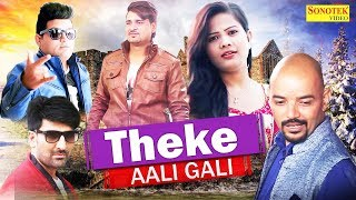 Download Theke Aali Gali | ठेके वाली गली | Vinu Gaur, Ram Mehar Mehla, Raju Punjabi | Latest Haryanvi Song Video