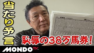 Download 当たり予言!恥辱の38万馬券!最強馬券師決定戦3 Video