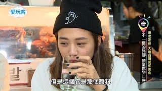Download 【首爾 韓國】鬼鬼帶路!! 大嗑首爾驚怪美食【週三愛玩客】 Video